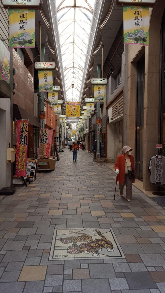 Galeries comercials de Himeji